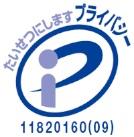 プライバシーマーク11820160